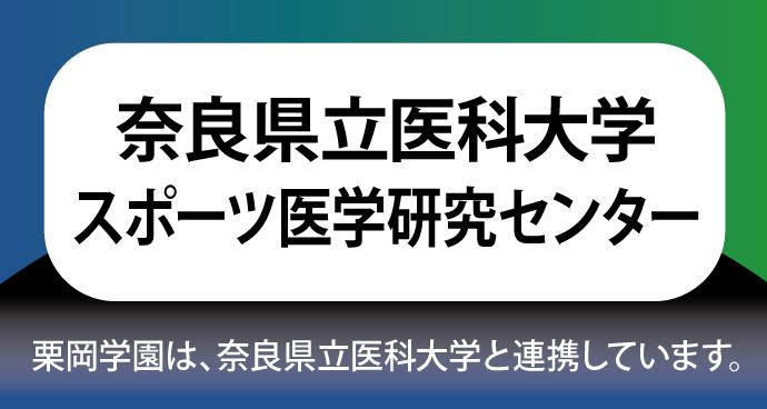 奈良医大スポーツ医学研究センター
